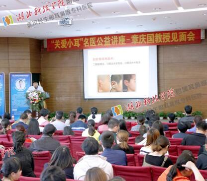 12月2日|第三届耳畸形修复与听力重建 章庆国教授面诊交流会隆重召开