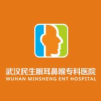 武汉民生眼耳鼻喉专科医院被评为三级医院