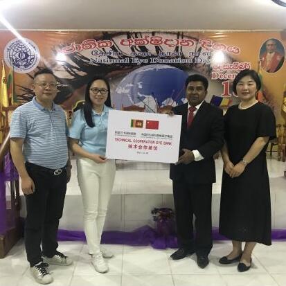 民生眼耳鼻喉专科医院・斯里兰卡国际眼库技术合作单位正式揭牌