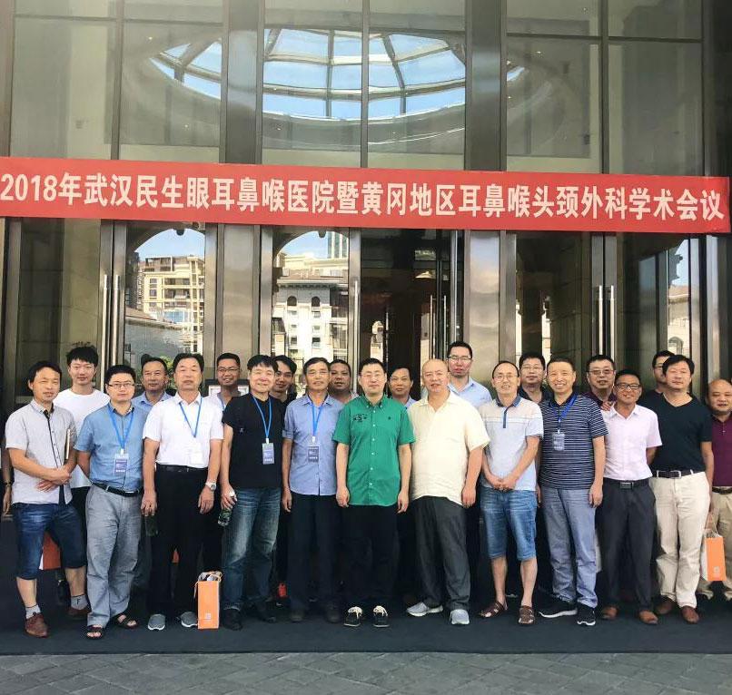 耳鼻喉头颈外科学术会议黄冈站:国际前沿技术分享