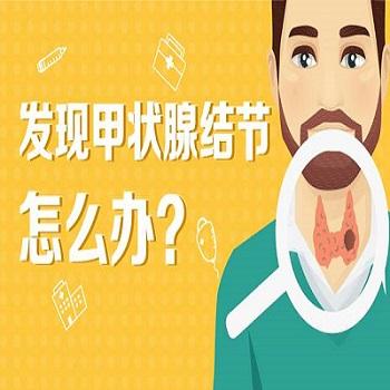 """甲状腺结节是甲状腺癌的""""邀请函""""?一图读懂!"""