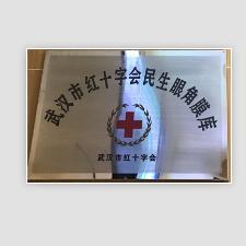 """热烈祝贺我院成为""""武汉红十字会民生眼角膜库"""""""