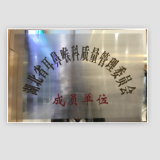"""祝贺我院成为湖北省耳鼻喉科质量管理委员会""""成员单位"""""""
