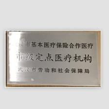 """热烈祝贺我院评为""""武汉市基本医疗保险合作医疗市级定点医疗机构"""""""