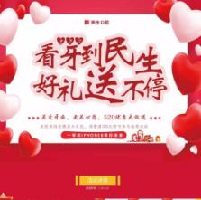 520江城口福&让ta为你一笑倾心!