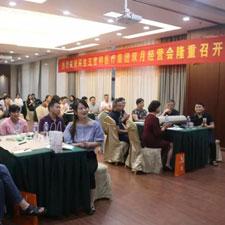 民生五官科医疗集团双月经营会在郑州胜利召开