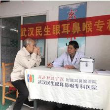 健康面对面,武汉民生眼耳鼻喉专科医院开启医联体服务模式!