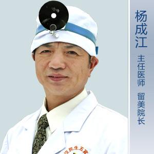 民生眼耳鼻喉手术医师 杨成江