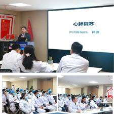 学术动态 | 武汉民生邀请同济医院钟强教授开展《心肺复苏和急性肺栓塞》专题讲座