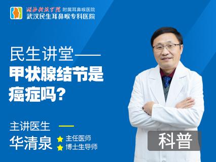 甲状腺结节是癌症吗?