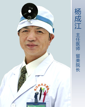 民生小儿耳鼻喉手术医师 杨成江