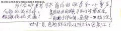 数十年鼻病顽疾患者赋诗一首,感谢杨成江院长妙手化解!